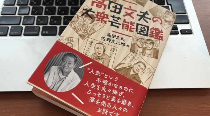 高田文夫さんが綴った「人気」という不確かなものに人生丸々捧げた人たち五十九のストーリー:『高田文夫の大衆芸能図鑑』中間記
