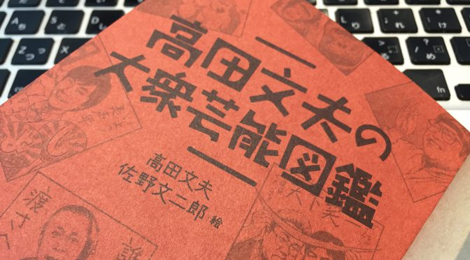 高田文夫さんが綴った「人気」という不確かなものに人生丸々捧げた人たち五十九のストーリー:『高田文夫の大衆芸能図鑑』読了記