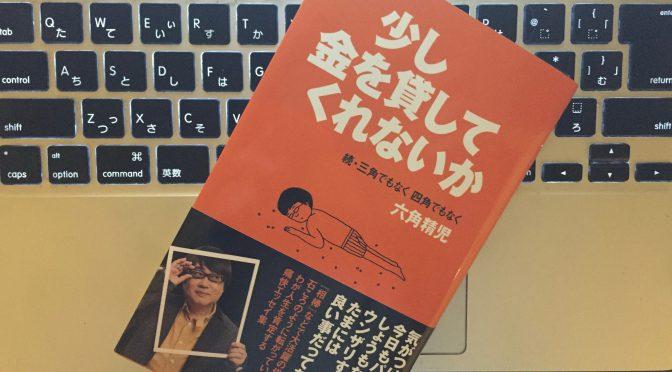六角精児さんが綴る、高田文夫さんに「芸人よりも数倍芸人らしい」と絶賛されたその日常:『少し金を貸してくれないか  続・三角でもなく 四角でもなく 六角精児』読み始め