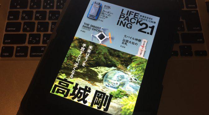 高城剛さんに学ぶ「あたらしい日常」に反骨や生き様を実現する未来ディバイス:『LIFE PACKING 2.1 未来を生きるためのモノと知恵』読了
