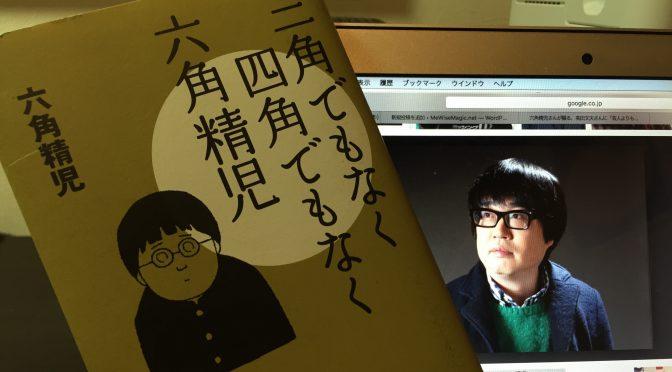六角精児さんが綴る、高田文夫さんに「芸人よりも数倍芸人らしい」と絶賛されたその日常:『三角でもなく 四角でもなく 六角精児』読了