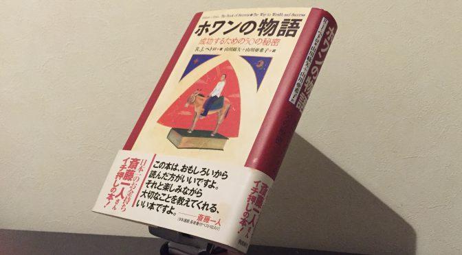 斎藤一人さん、神田昌典さん、平秀信さん絶賛の一冊:『ホワンの物語  成功するための50の秘密』中間記