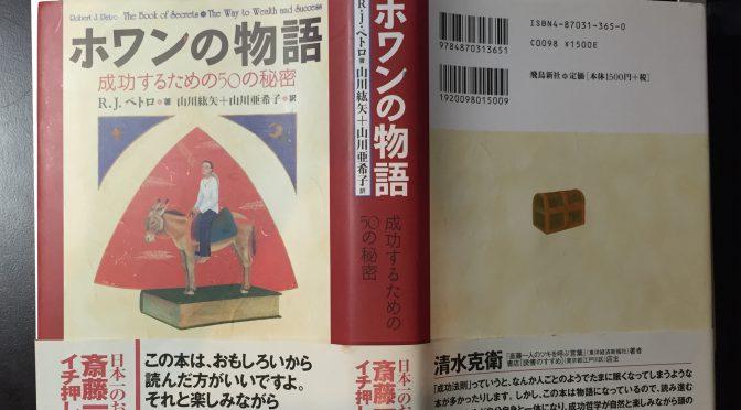 斎藤一人さん、神田昌典さん、平秀信さん絶賛の一冊:『ホワンの物語 成功するための50の秘密』読了