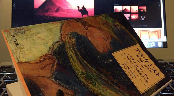 パウロ・コエーリョの語り継がれる名著『アルケミスト  夢を旅した少年』を読んでみた(読了記)
