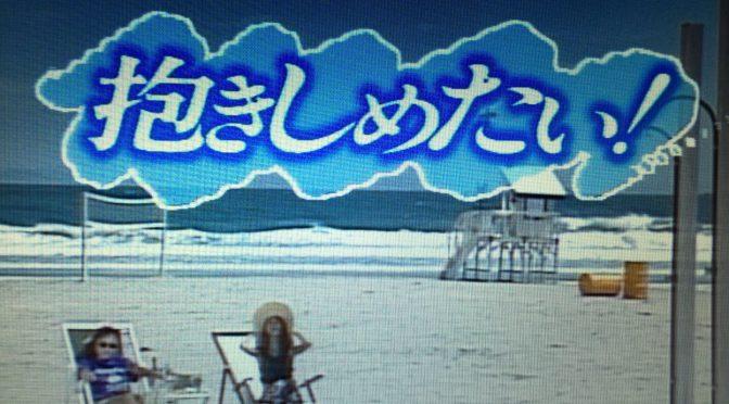 浅野温子さん、浅野ゆう子さん主演、W浅野で話題を集めたトレンディドラマ『抱きしめたい!』を見てみた ①