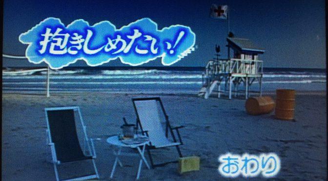 浅野温子さん、浅野ゆう子さん主演、W浅野で話題を集めたトレンディドラマ『抱きしめたい!』を見てみた ②