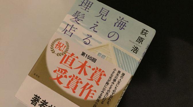 荻原浩さんが、直木賞受賞作で描いた六つの情景:『海の見える理髪店』読了
