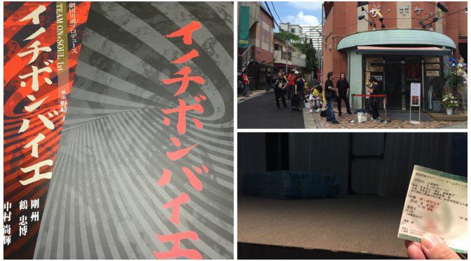 浅野温子さん主演の舞台『イノチボンバイエ』で、出演者皆さんの演技に人柄に魅了された120分と閉幕後のひと時