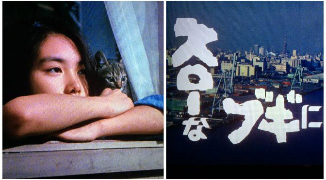 浅野温子さん主演の伝説の角川映画で呼び起こされたノスタルジー:映画『スローなブギにしてくれ』鑑賞記