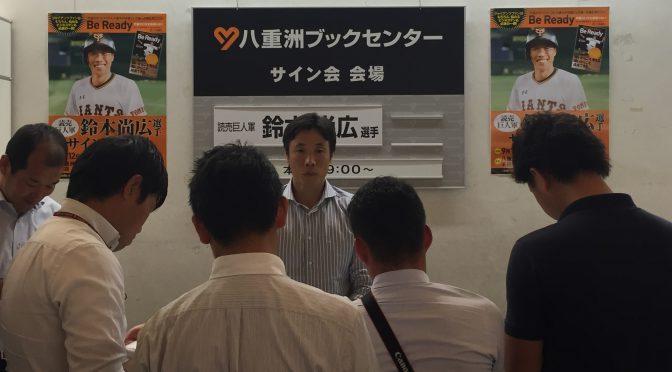 一枚の写真から:読売巨人軍 鈴木尚広選手の現役引退のニュースにふれて