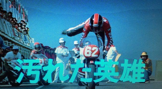 浅野温子さん出演、草刈正雄さんが主演でグランプリライダーを演じた映画『汚れた英雄』鑑賞記