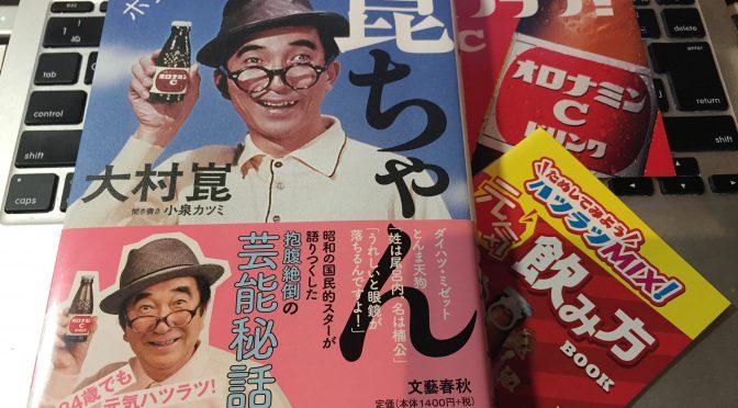大村崑さんが語りつくした仰天「昭和芸能史」の舞台裏:『崑ちゃん ボクの昭和青春譜』読了