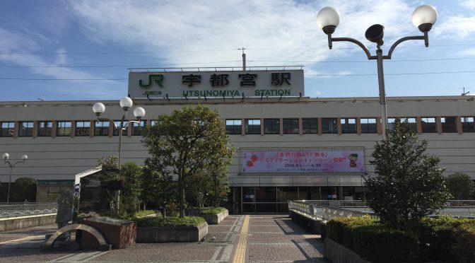 ちょっとそこまで:初めての栃木県宇都宮市