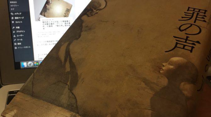 塩田武士さんが迫った戦後最大の未解決事件「グリコ・森永事件」の真相:『罪の声』読了