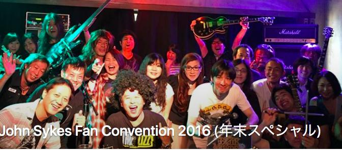 John Sykesっていいね!倶楽部主催『John Sykes Fan Convention 2016(年末スペシャル)』12月17日開催です!!