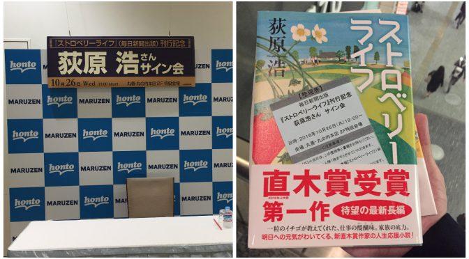 直木賞作家 荻原浩さんの新刊『ストロベリーライフ』刊行記念サイン会で過ごした、ちょっと嬉しい展開