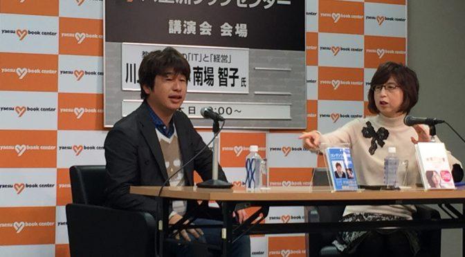 川上量生さんと南場智子さんの対談を聴いて近未来を感じてきた:川上量生 x 南場智子 特別対談 教養としての「IT」と「経営」聴講記
