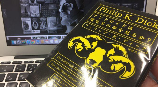 フィリップ・K・ディックが描いた映画『ブレードランナー』の原作本で描いた世界:『アンドロイドは電気羊の夢を見るか?』読了