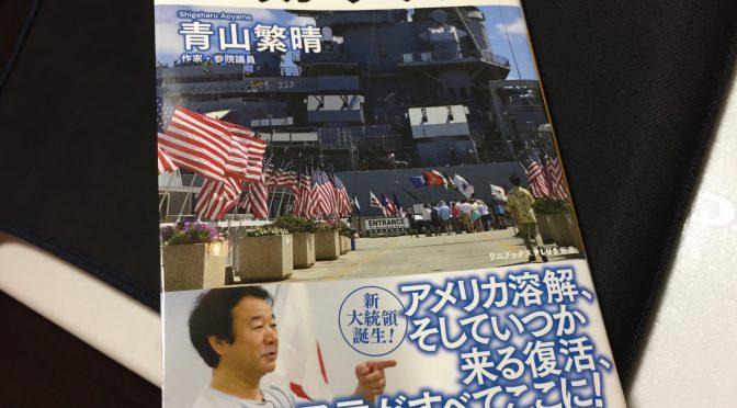 青山繁晴さんに学ぶ、世界政府アメリカの『嘘』と『正義』:『アメリカ・ザ・ゲンバ』中間記