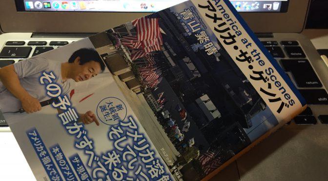 青山繁晴さんに学ぶ、世界政府アメリカの『嘘』と『正義』:『アメリカ・ザ・ゲンバ』読了