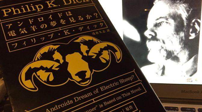 フィリップ・K・ディックが『アンドロイドは電気羊の夢を見るか?』で読者に問い、説いたこと