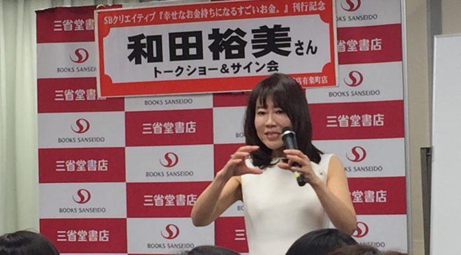 和田裕美さんに学ぶ、幸せなお金持ちになる方法:『幸せなお金持ちになるすごいお金。』刊行記念 和田裕美さんトーク&サイン会 参加記