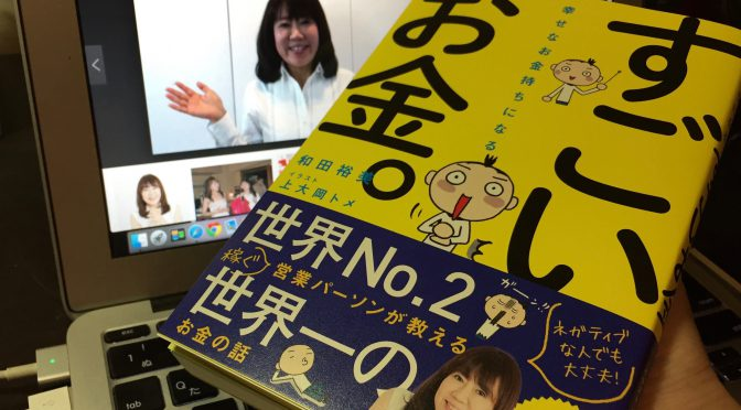 和田裕美さんに学ぶ、読者をお金持ちに導く「天国貯金」という考え方:『幸せなお金持ちになるすごいお金。』読了