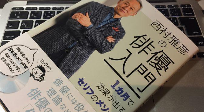 西村雅彦さんに学ぶ、「言葉を伝える」コミュニケーションの極意:『西村雅彦の俳優入門』読了