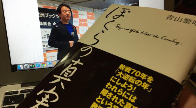青山繁晴さんが一冊の本を通じて問うた、日本人としての矜持:『ぼくらの真実』読了
