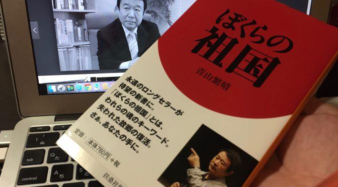 青山繁晴さんが赤裸々に明かし、読者に問うた祖国、真実の日本:『ぼくらの祖国』読了