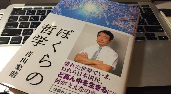 青山繁晴さんに学ぶ、沖縄戦、白梅の塔・・ ぼくらの沖縄:『ぼくらの哲学』読了