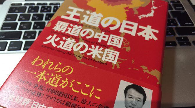 青山繁晴さんが読者に問う、日本人として新世界を切り拓く覚悟:『王道の日本、覇道の中国、火道の米国』読了