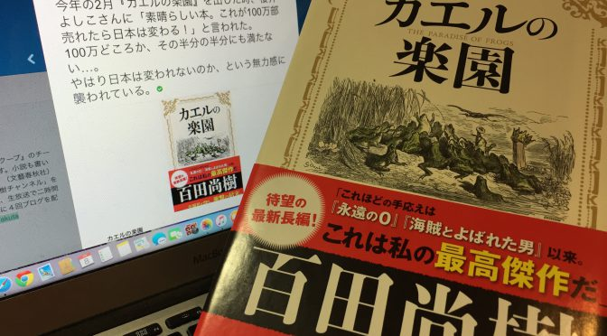 百田尚樹さんが寓話を通じて問うた、日本が置かれている現状、日本が迎え得る未来:『カエルの楽園』読了
