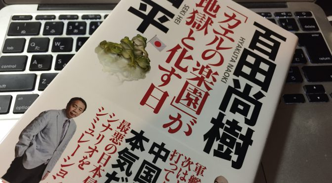 百田尚樹さんと石平さんが警鐘を鳴らした日本の現実と実現させてはいけない未来:『「カエルの楽園」が地獄と化す日」』読了