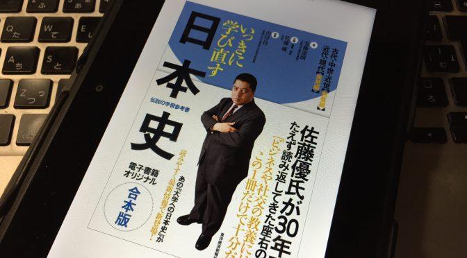 佐藤優さんが誘(いざなう)ビジネスパーソンのための日本史:『いっきに学び直す日本史』読み始め