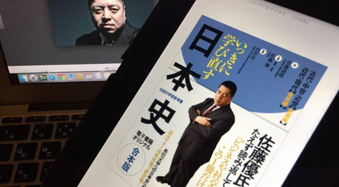 佐藤優さんが誘(いざなう)ビジネスパーソンのための日本史:『いっきに学び直す日本史』中間記 ①