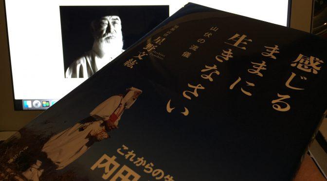 羽黒山伏 星野文紘さんが説く、ぜったいに幸福がつづく「魂のまにまに」を大事にする生き方 :『感じるままに生きなさい ー山伏の流儀』読了