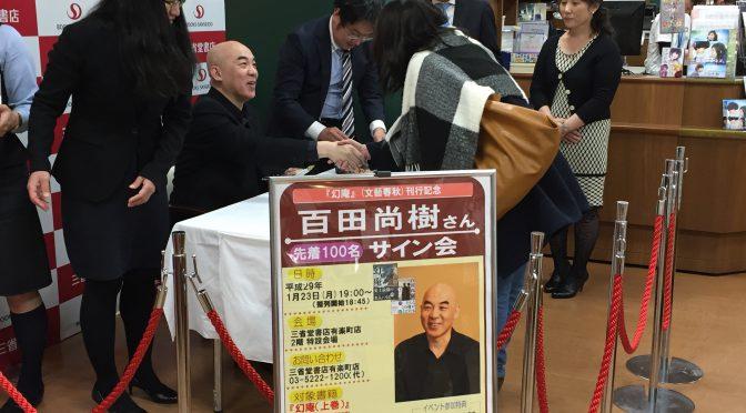 百田尚樹さんの世間のイメージと真逆な気さくな人がらに触れてきた:『幻庵』刊行記念サイン会参加記