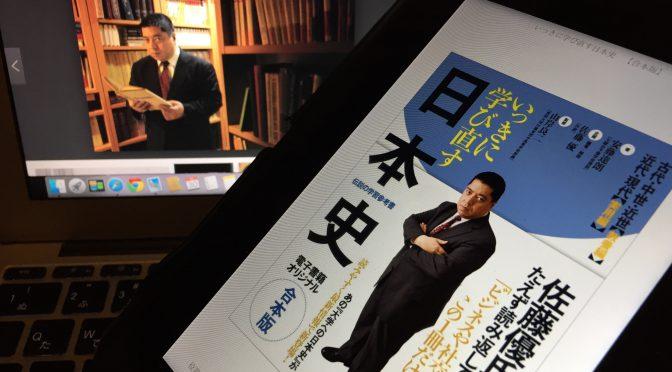 佐藤優さんが誘(いざなう)ビジネスパーソンのための日本史:『いっきに学び直す日本史』中間記 ②