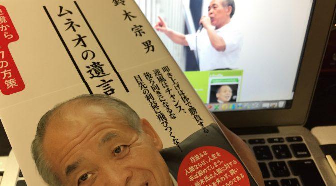 鈴木宗男先生に学ぶ、どんな逆境にあっても絶対に諦めない人生:『ムネオの遺言』読了