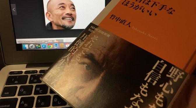 竹中直人さんが向き合ってきたコンプレックス、役者としてのキャリア、そして人がらに触れる一冊『役者は下手なほうがいい』読了