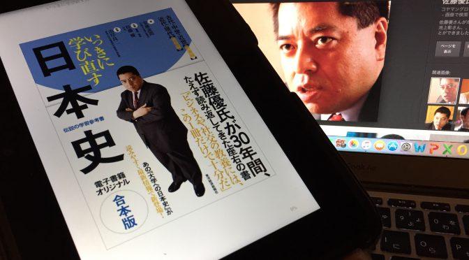 佐藤優さんが誘(いざなう)ビジネスパーソンのための日本史:『いっきに学び直す日本史』読了