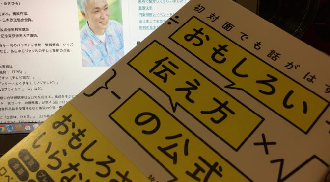 石田章洋さんが明かす、誰でもおもしろい話ができる伝え方の公式:『おもしろい伝え方の公式』読了
