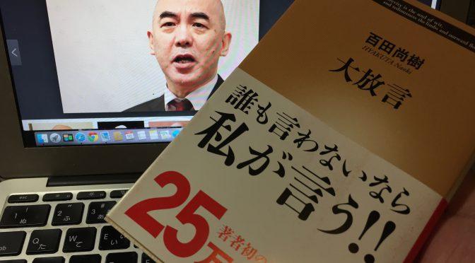 百田尚樹さんが振り返った言わずにはいられなかった放言の数々と、その舞台裏:『大放言』読了