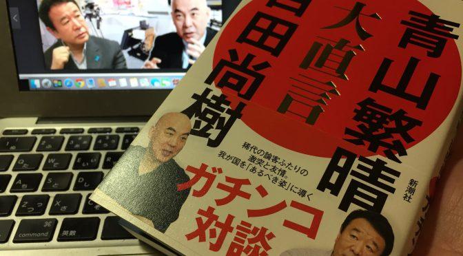 青山繁晴さんと百田尚樹さんが六時間に及ぶ対談で思いを込めた日本人へのエール:『大直言』読了