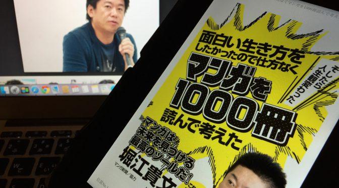 堀江貴文さんが誘う、マンガ作家の想像力がつくる未来:『面白い生き方をしたかったので仕方なくマンガを1000冊読んで考えた → そしたら人生観変わった』読了