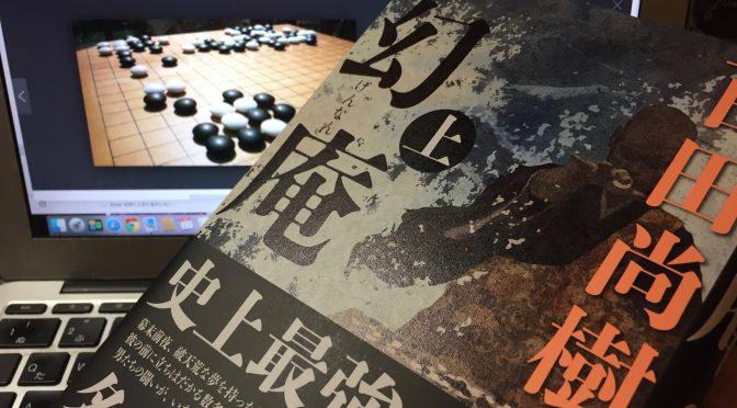 百田尚樹さんが描く、江戸後期に囲碁界で繰り広げられた「名人」を懸けた棋士たちの死闘:『幻庵  上』読了