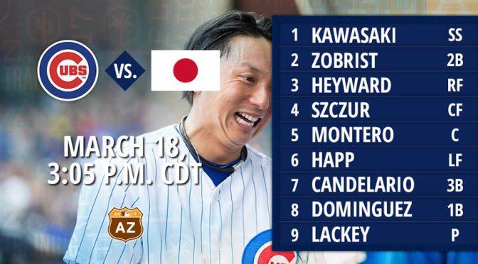 川崎宗則選手(シカゴ・カブス)大活躍で、(野球日本代表)侍ジャパン相手に存在感を示す