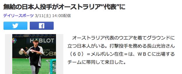 オーストラリア ライフスタイル&ビジネス研究所:WBC オーストラリア代表を支えた日本人打撃投手