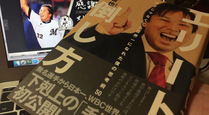 里崎智也さん(元千葉ロッテマリーンズ)に学ぶ、「エリート」を倒し、「一番」になる方法:『エリートの倒し方』中間記